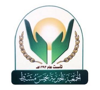 الجمعية الخيرية بخميس مشيط