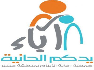 جمعية آباء لرعاية الأيتام بعسير